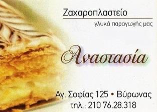 Anastasia_banner